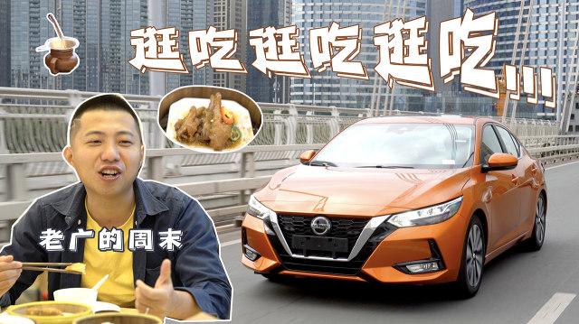 开着月销5万的日产神车,游老广州,揭秘它能做销量冠军的原因!
