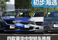 聚焦热点车型 四款主流豪华中型车推荐