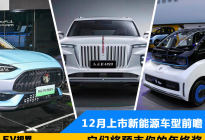 它们将预支你的年终奖,12月上市新能源车型前瞻