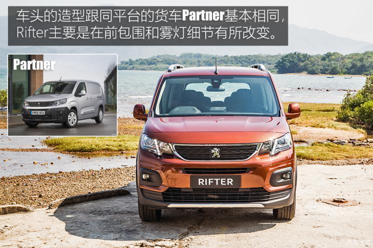 标致(进口) Rifter 2018款 基本型