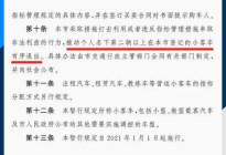 北京新规:推动个人名下第二辆以上的小客车有序退出