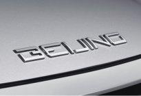 安全问题无小事 BEIJING汽车与中国充电联盟签署合作协议