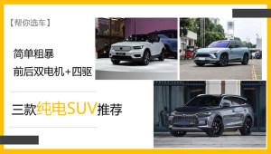 【帮你选车】简单粗暴 前后双电机+四驱 三款纯电SUV推荐