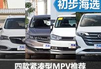 代步家用两不误 四款紧凑型MPV推荐