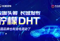 先拔头筹 长城发布柠檬DHT 中国品牌也有油电混动了