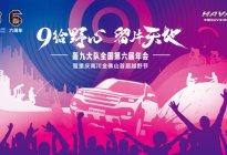 赴重庆闯江湖,哈弗H9轰九大队打造年度梦想盛会