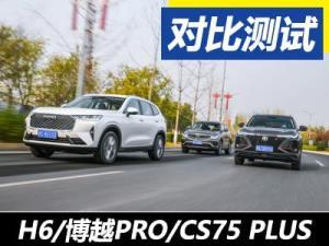 追本溯源 中国品牌三强SUV专项测试