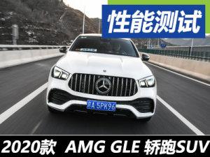 全天候猛兽 测试AMG GLE 53 轿跑SUV