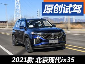 尽力营造新鲜感 试驾新款北京现代ix35