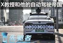 先驱者(6) Auto X和它的平民化自动驾驶