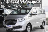 售8.38万起 江淮瑞风M3 1.5T国六版上市
