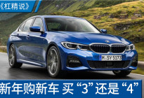 """杠精说丨新年购新车 买""""3""""还是""""4""""? 宝马3系 PK 奥迪A4L"""
