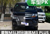 都是实惠之选 菱智M5L对比瑞风M3 PLUS
