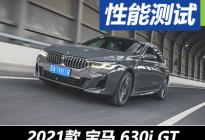 称职的大旅行家 测试新款宝马630i GT