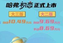 指导价7.89-11.29万元 哈弗初恋正式上市 让美好触手可及