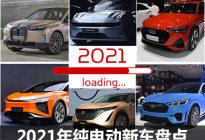 期待值已拉满 2021年纯电动新车盘点