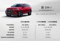 超低油耗,以电为主:DM-i超级混动全球首发