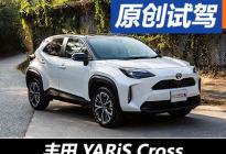 跨界新浪潮 香港试驾丰田YARiS Cross