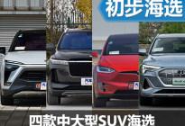 都是重量级选手 四款热门中大型SUV海选