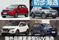 经济实用 四款海外品牌紧凑型SUV推荐