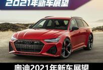 新A3/RS 6/新款Q5L等 奥迪2021新车展望