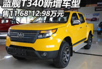 售11.68万起 蓝舰T340新增车型上市