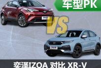需求不同 丰田奕泽IZOA对比本田XR-V