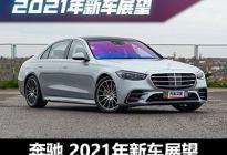 全新奔驰S级/C级等 奔驰2021新车展望