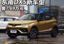 售7.69万元 东南DX5新车型正式上市