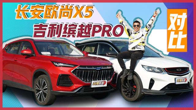有备而来的挑战 长安欧尚X5对比吉利缤越PRO