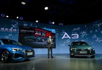 新生代PICK的豪华座驾—全新奥迪A3正式上市,市场指导价区间为20.31-24.97万元