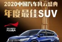 中国城市SUV夺冠秘诀流出?