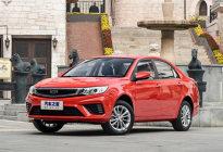 新轿车替代 吉利远景等车型将于2月停产