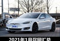 共计22款车型遭召回 2021年1月召回汇总