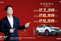 东风Honda CR-V锐·混动e+赋能上市,起售价27.38万