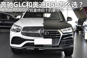 【宿敌较量】奔驰GLC和奥迪Q5L怎么选?
