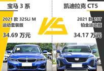 30多万预算买家用中级车,宝马3系和凯迪拉克CT5怎么选