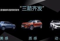 外观造型更加犀利、动力总成保持不变 新款东风标致4008/5008将于上海车展上市