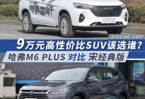说它俩是10万元内性价比最高的SUV,没人会反对吧?