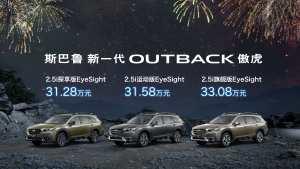 """斯巴鲁""""进口新驾感SUV""""新一代OUTBACK傲虎上市发布 起售价31.28万!"""