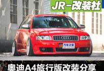 JR-改装社:奥迪A4旅行版(B6)改装案例