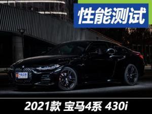 黑色魅影 测试宝马430i M运动曜夜版