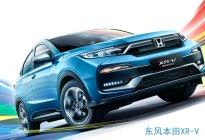 本田双车战略的优秀代表,缤智和XR-V你更喜欢哪一款?