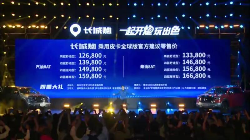 长城炮乘用皮卡全球版上市售12.68万元起