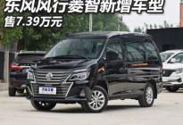 售价7.39万元 风行菱智新增车型上市