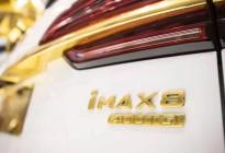 白金版荣威iMAX8正式亮相 售价18.88万起