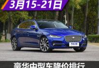 捷豹XEL降12.6万 豪华中型车降价排行