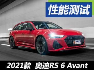 手心的红玫瑰 测试全新奥迪RS 6 Avant