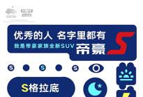 新设计 新款帝豪GS将于4月26日上市