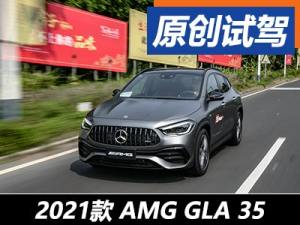 再添新成员 全网首试全新AMG GLA 35